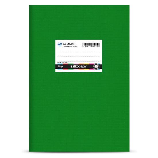 Τετράδιο Πλαστικό Ex-Color(17X25/50φ Ριγέ Πράσινο)