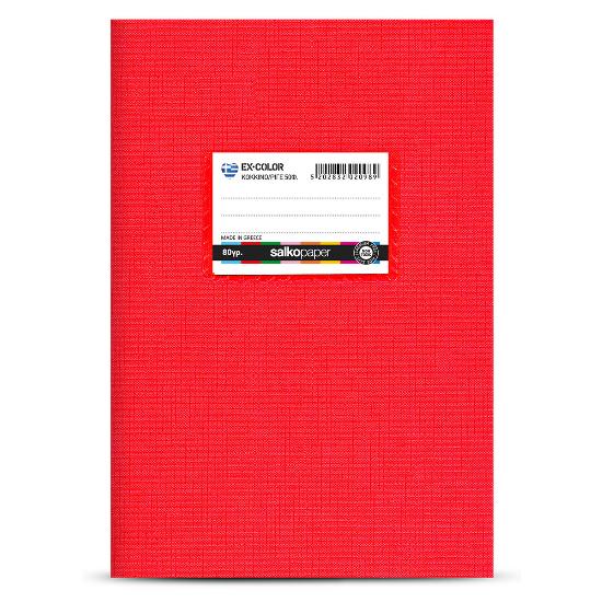 Τετράδιο Πλαστικό Ex-Color(17X25/50φ Ριγέ Κόκκινο)