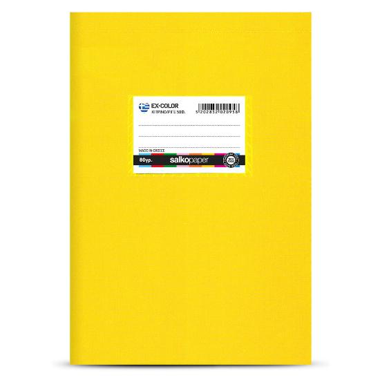 Τετράδιο Πλαστικό Ex-Color(17X25/50φ Ριγέ Κίτρινο)