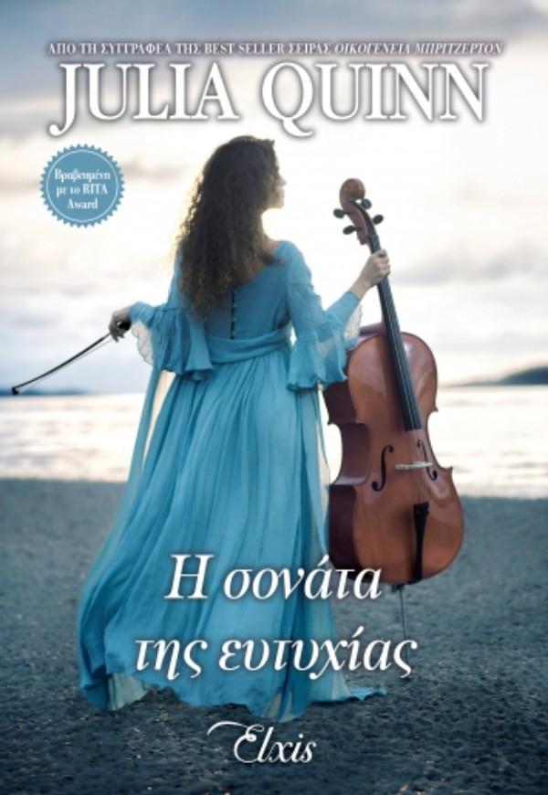 Εκδόσεις ΔΙΟΠΤΡΑ(Elxis) -Η σονάτα της ευτυχίας(Μουσική βραδιά - No 4) - Συγγραφέας:Julia Quinn