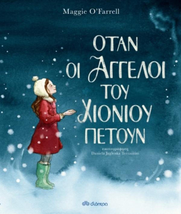 Εκδόσεις ΔΙΟΠΤΡΑ -Όταν οι άγγελοι του χιονιού πετούν - Συγγραφέας:Maggie O'Farrell