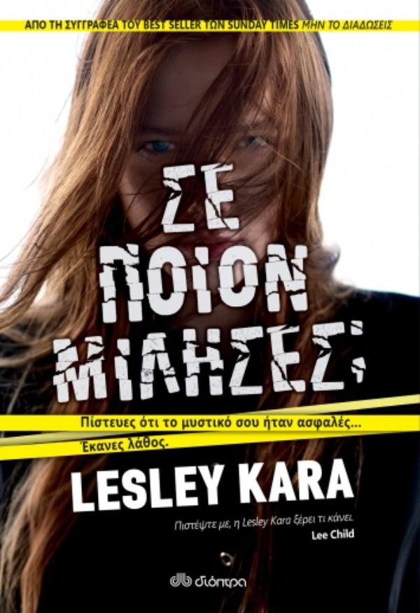 Εκδόσεις ΔΙΟΠΤΡΑ - Σε ποιον μίλησες; -  Συγγραφείς: Lesley Kara