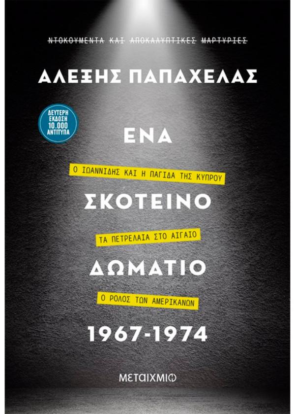 Εκδόσεις Μεταίχμιο - Ένα σκοτεινό δωμάτιο 1967-1974 - Συγγραφέας: Αλέξης Παπαχελάς